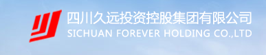 四川久远投资控股集团有限公司(简称久远集团)