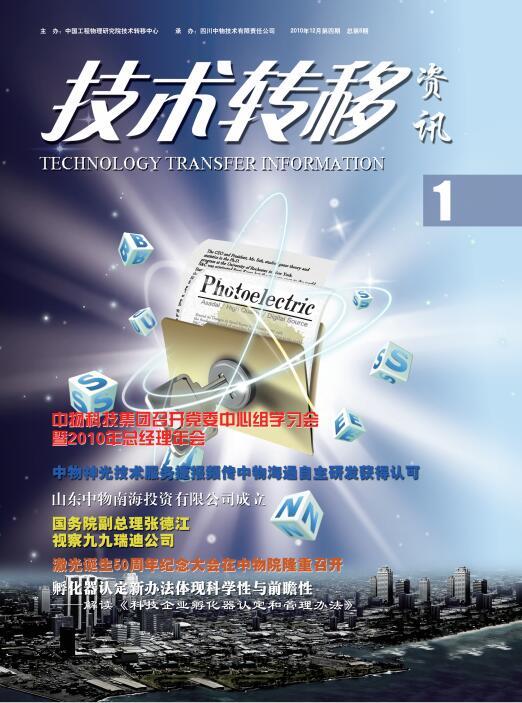 2010年第四期(总第10期)