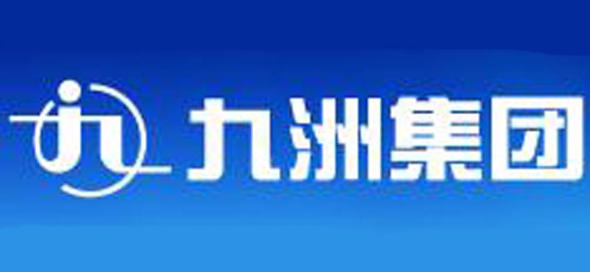 四川九洲电器集团有限公司(简称九洲集团)