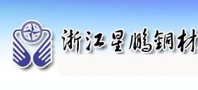 浙江星鹏铜材集团有限公司(简称星鹏铜材)